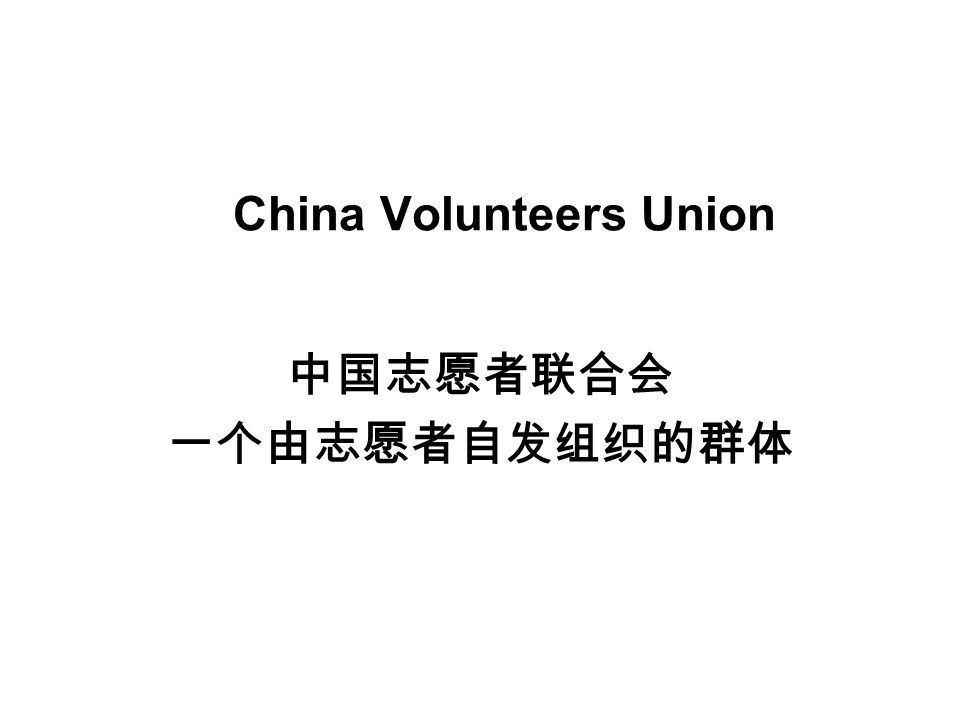 China Volunteers Union