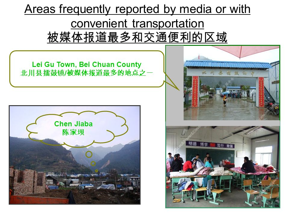 Chen Jiaba Areas frequently reported by media or with convenient transportation Lei Gu Town, Bei Chuan County /