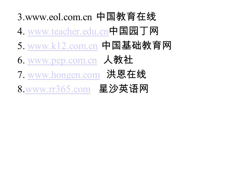3.www.eol.com.cn 4. www.teacher.edu.cn www.teacher.edu.cn 5.