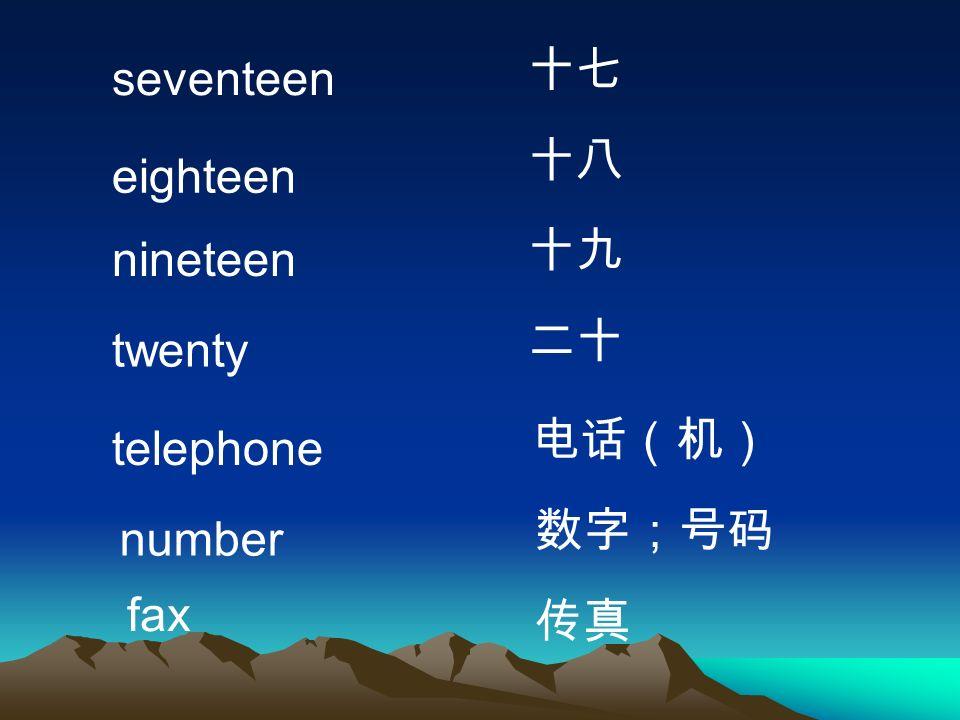 seventeen eighteen nineteen twenty telephone number fax