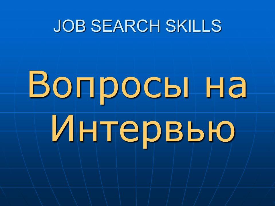 JOB SEARCH SKILLS Вопросы на Интервью