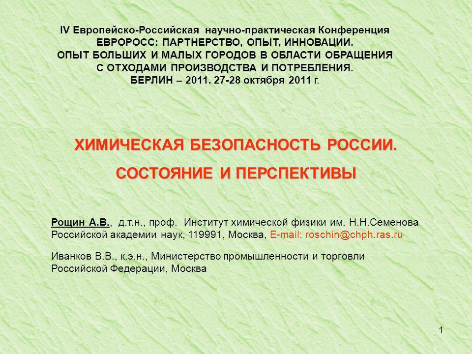 1 IV Европейско-Российская научно-практическая Конференция EВРОРОСС: ПАРТНЕРСТВО, ОПЫТ, ИННОВАЦИИ.