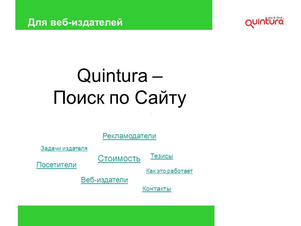 Quintura – Поиск по Сайту Для веб-издателей Посетители Тезисы Задачи издателя Рекламодатели Веб-издатели Как это работает Стоимость Контакты
