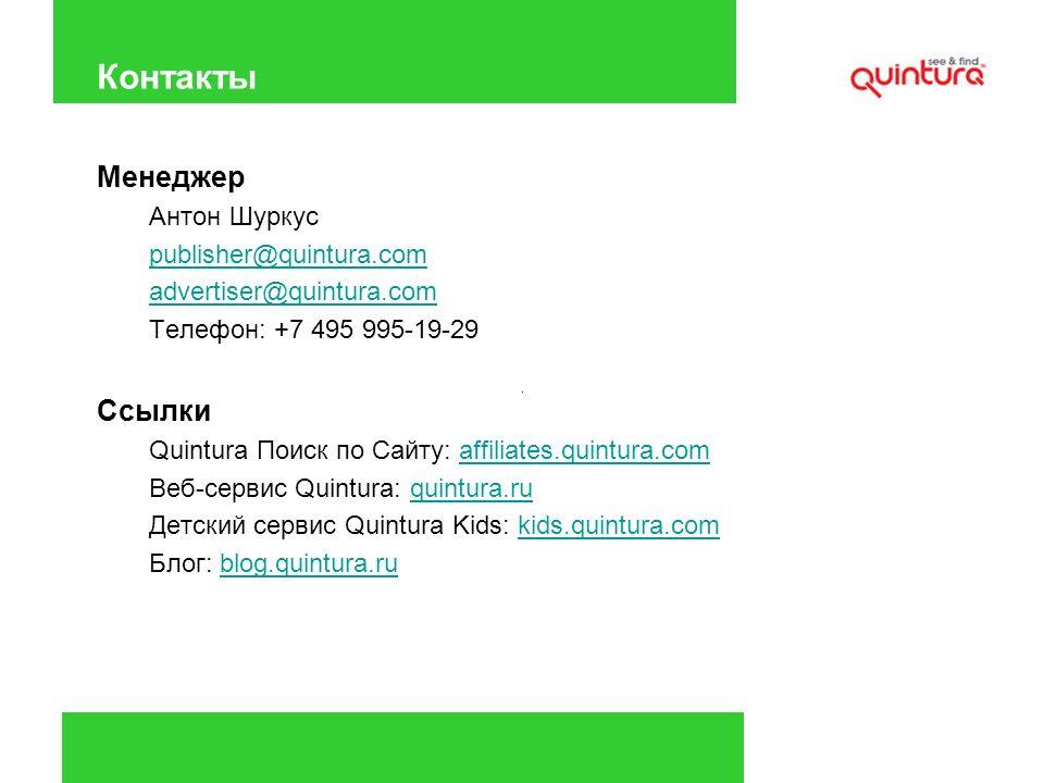 Контакты Менеджер Антон Шуркус publisher@quintura.com advertiser@quintura.com Телефон: +7 495 995-19-29 Ссылки Quintura Поиск по Сайту: affiliates.qui