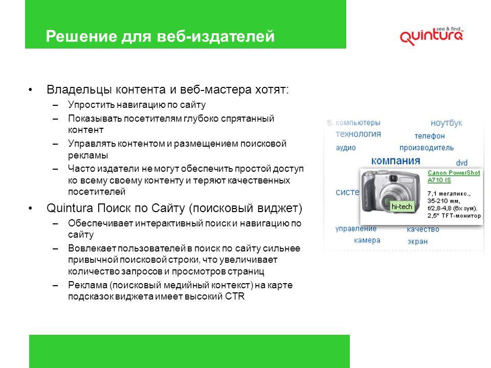 Решение для веб-издателей Владельцы контента и веб-мастера хотят: –Упростить навигацию по сайту –Показывать посетителям глубоко спрятанный контент –Уп