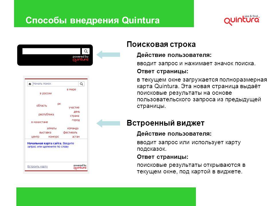 Способы внедрения Quintura Поисковая строка Действие пользователя: вводит запрос и нажимает значок поиска. Ответ страницы: в текущем окне загружается
