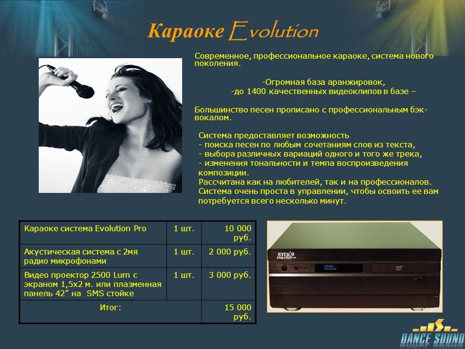 Караоке Evolution Современное, профессиональное караоке, система нового поколения. -Огромная база аранжировок, -до 1400 качественных видеоклипов в баз