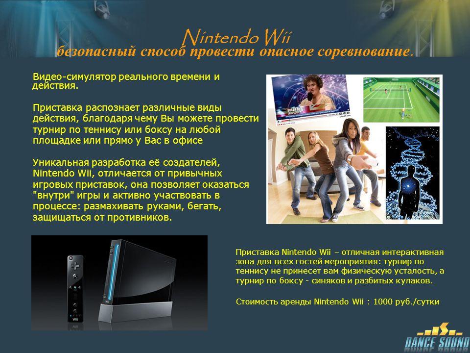 Nintendo Wii безопасный способ провести опасное соревнование. Видео-симулятор реального времени и действия. Приставка распознает различные виды действ