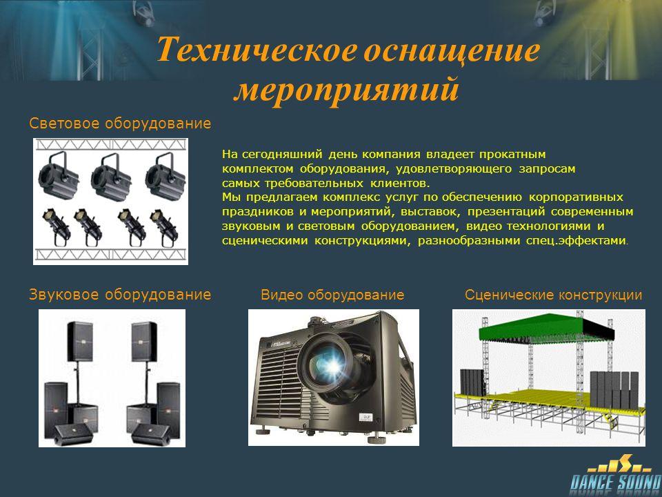 Техническое оснащение мероприятий На сегодняшний день компания владеет прокатным комплектом оборудования, удовлетворяющего запросам самых требовательн