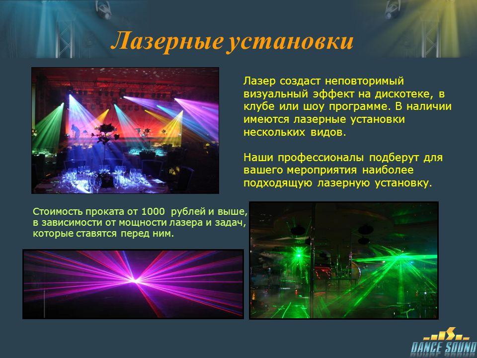 Лазерные установки Лазер создаст неповторимый визуальный эффект на дискотеке, в клубе или шоу программе. В наличии имеются лазерные установки нескольк
