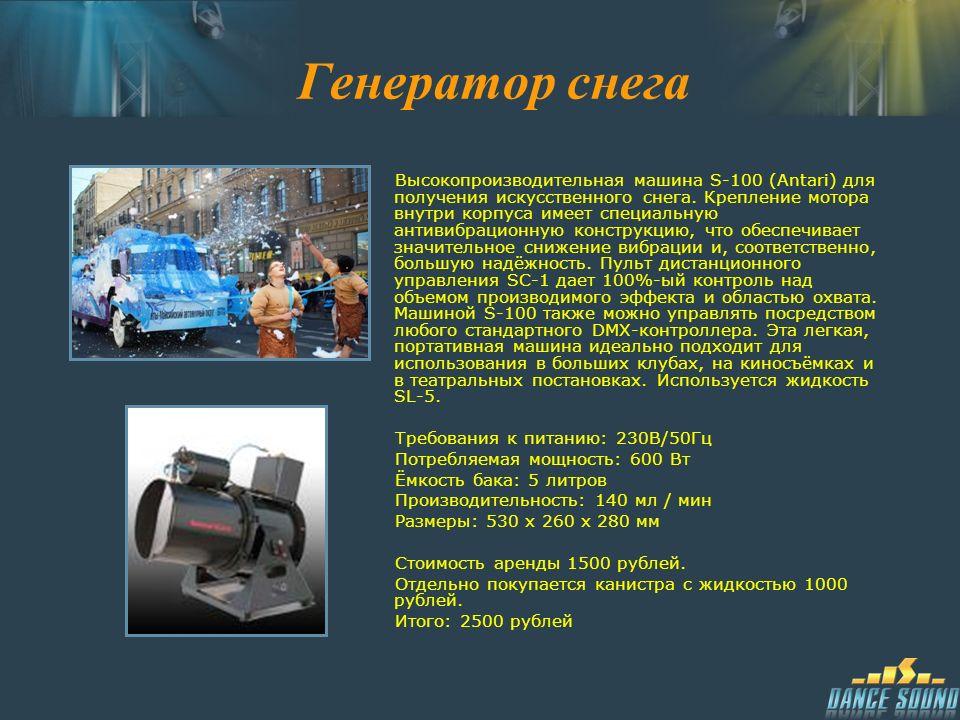 Генератор снега Высокопроизводительная машина S-100 (Antari) для получения искусственного снега. Крепление мотора внутри корпуса имеет специальную ант
