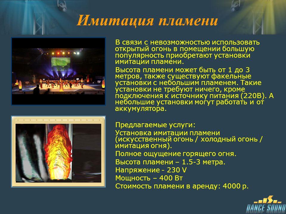 Имитация пламени В связи с невозможностью использовать открытый огонь в помещении большую популярность приобретают установки имитации пламени. Высота