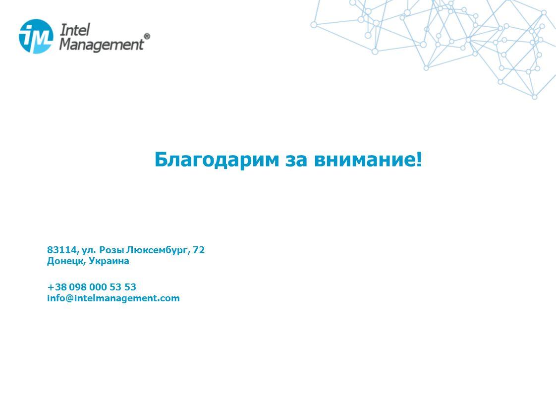 Благодарим за внимание! 83114, ул. Розы Люксембург, 72 Донецк, Украина +38 098 000 53 53 info@intelmanagement.com