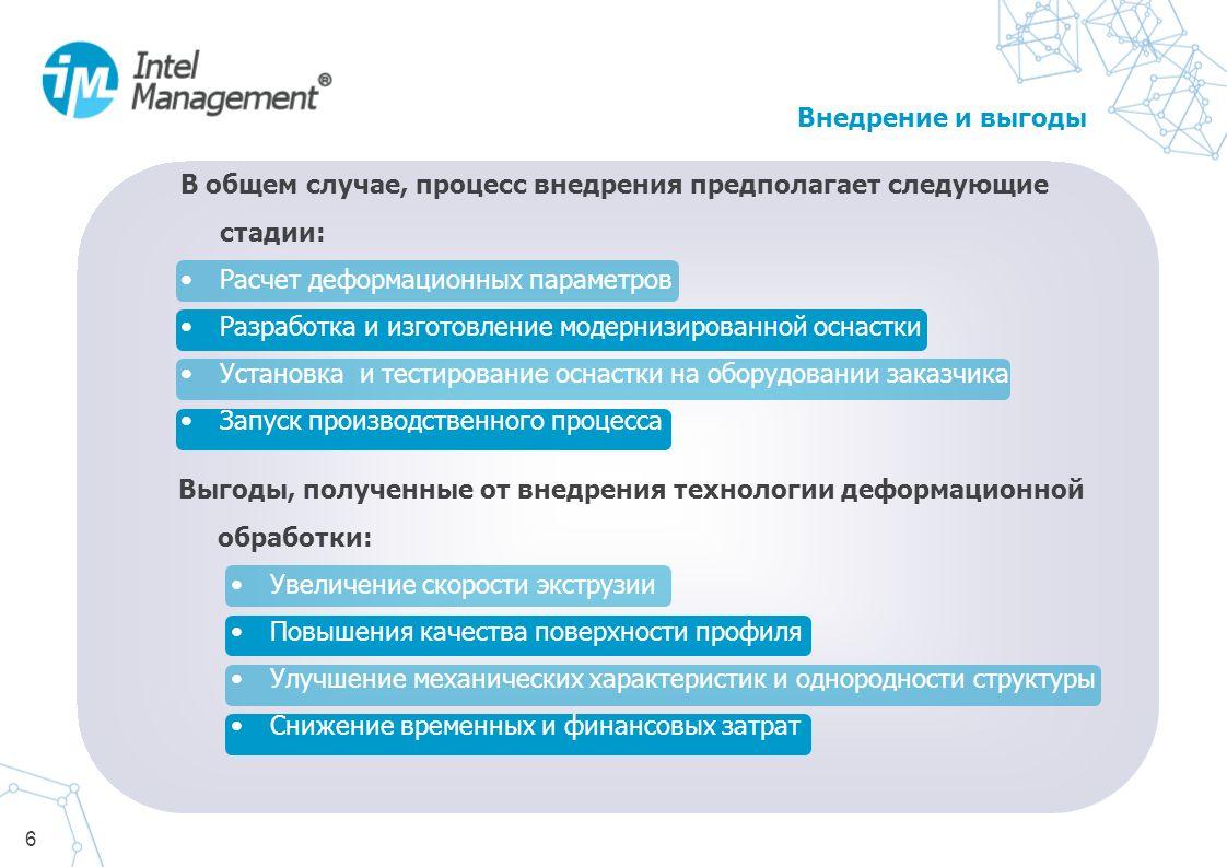 6 В общем случае, процесс внедрения предполагает следующие стадии: Расчет деформационных параметров Разработка и изготовление модернизированной оснаст