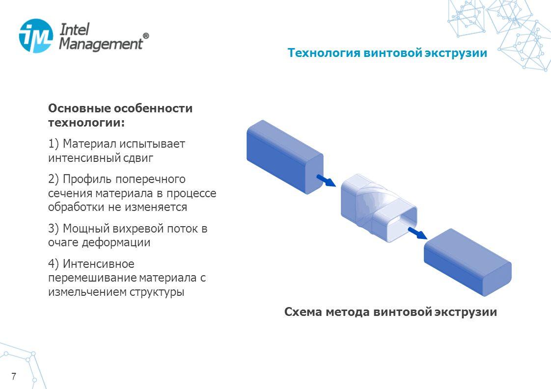 7 Основные особенности технологии: 1) Материал испытывает интенсивный сдвиг 2) Профиль поперечного сечения материала в процессе обработки не изменяетс