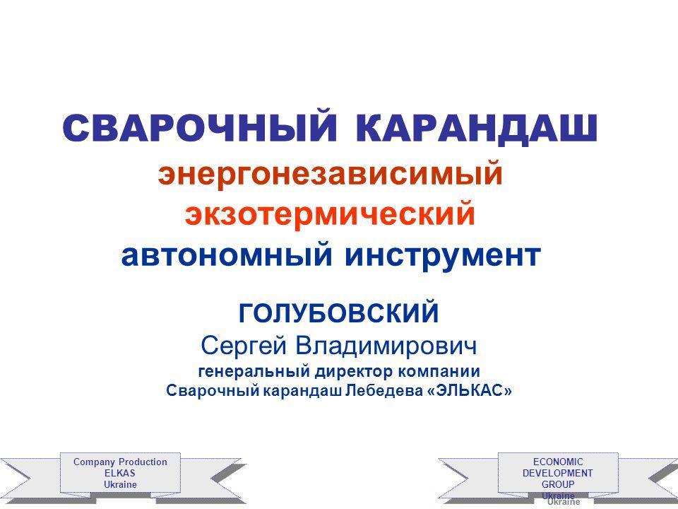 ECONOMIC DEVELOPMENT GROUP Ukraine ECONOMIC DEVELOPMENT GROUP Ukraine Company Production ELKAS Ukraine Company Production ELKAS Ukraine СВАРОЧНЫЙ КАРА