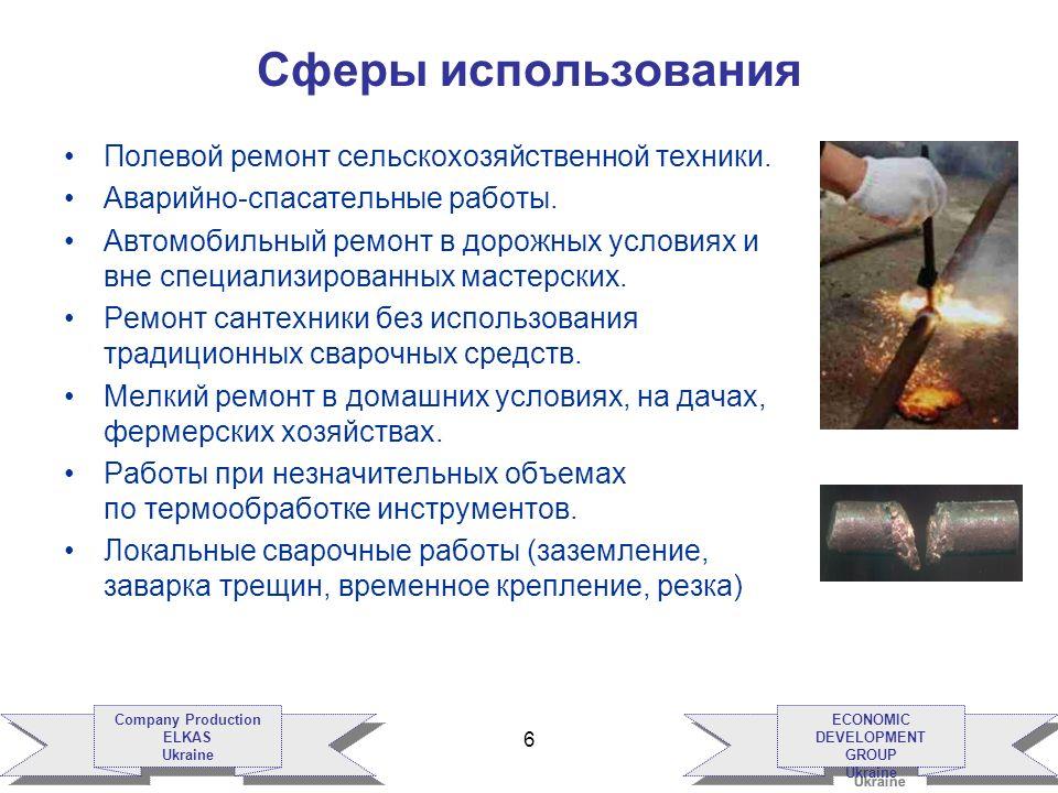 ECONOMIC DEVELOPMENT GROUP Ukraine ECONOMIC DEVELOPMENT GROUP Ukraine Company Production ELKAS Ukraine Company Production ELKAS Ukraine 6 Сферы использования Полевой ремонт сельскохозяйственной техники.