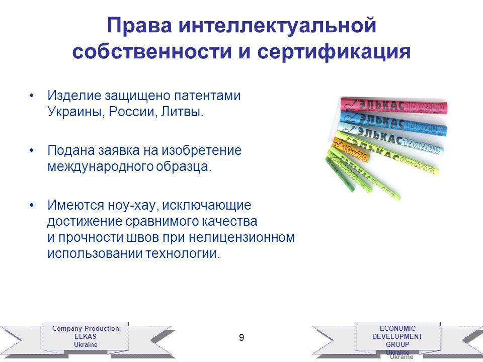 ECONOMIC DEVELOPMENT GROUP Ukraine ECONOMIC DEVELOPMENT GROUP Ukraine Company Production ELKAS Ukraine Company Production ELKAS Ukraine 9 Права интеллектуальной собственности и сертификация Изделие защищено патентами Украины, России, Литвы.