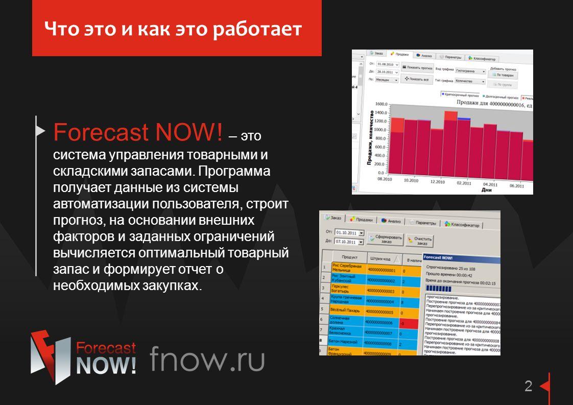 Forecast NOW! – это система управления товарными и складскими запасами. Программа получает данные из системы автоматизации пользователя, строит прогно