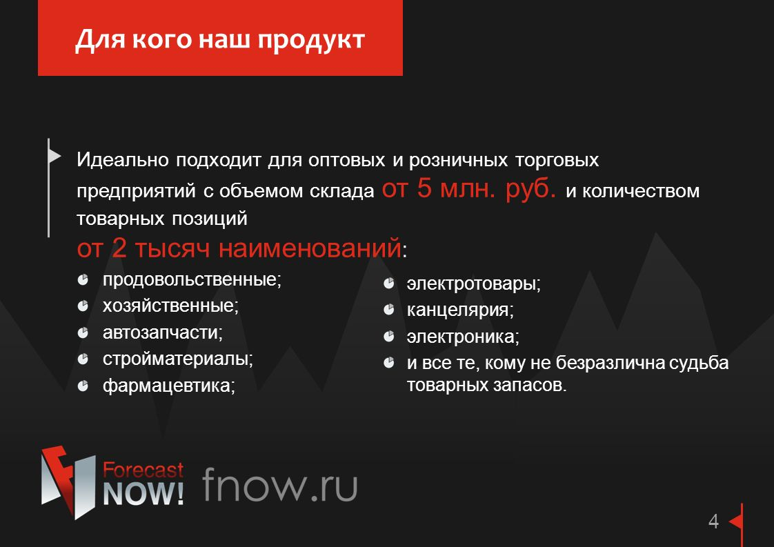 Идеально подходит для оптовых и розничных торговых предприятий с объемом склада от 5 млн. руб. и количеством товарных позиций от 2 тысяч наименований
