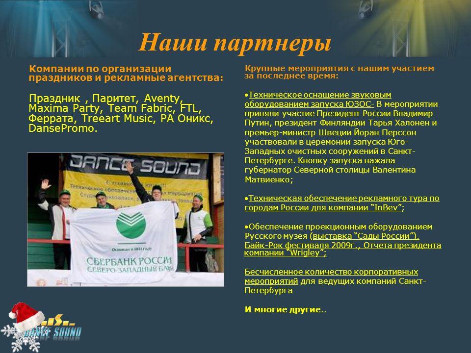 Наши партнеры Компании по организации праздников и рекламные агентства: Праздник, Паритет, Aventy, Maxima Party, Team Fabric, FTL, Феррата, Treeart Music, РА Оникс, DansePromo.
