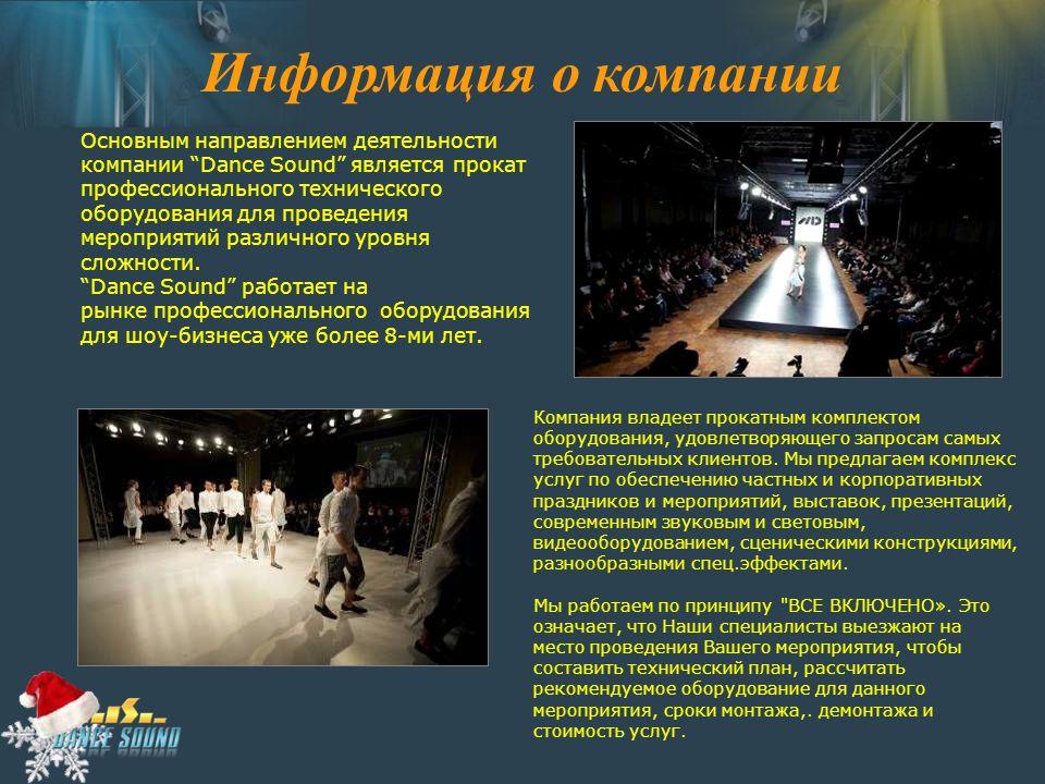 Информация о компании Основным направлением деятельности компании Dance Sound является прокат профессионального технического оборудования для проведения мероприятий различного уровня сложности.