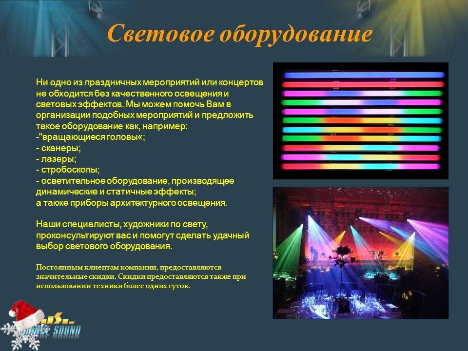 Световое оборудование Ни одно из праздничных мероприятий или концертов не обходится без качественного освещения и световых эффектов.