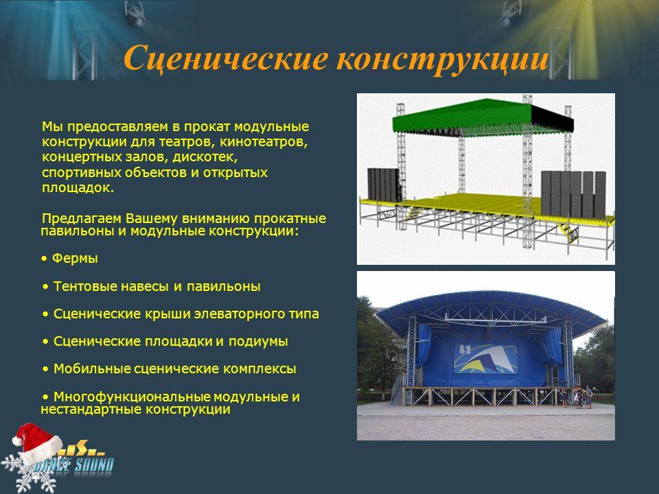 Мы предоставляем в прокат модульные конструкции для театров, кинотеатров, концертных залов, дискотек, спортивных объектов и открытых площадок.