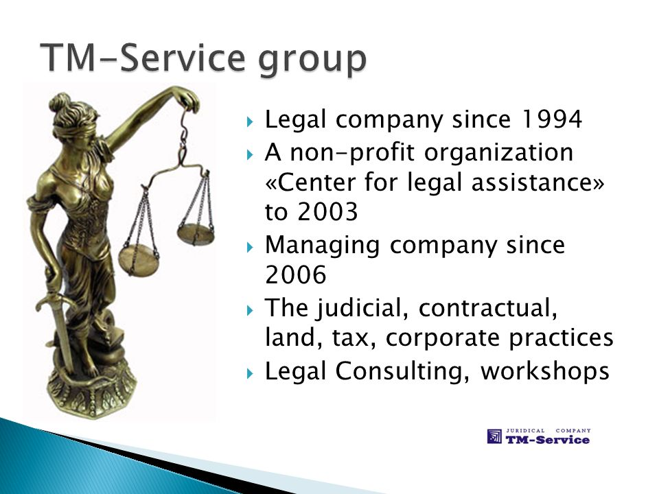 Legal company since 1994 A non-profit organization «Center for legal assistance» to 2003 Managing company since 2006 The judicial, contractual, land,