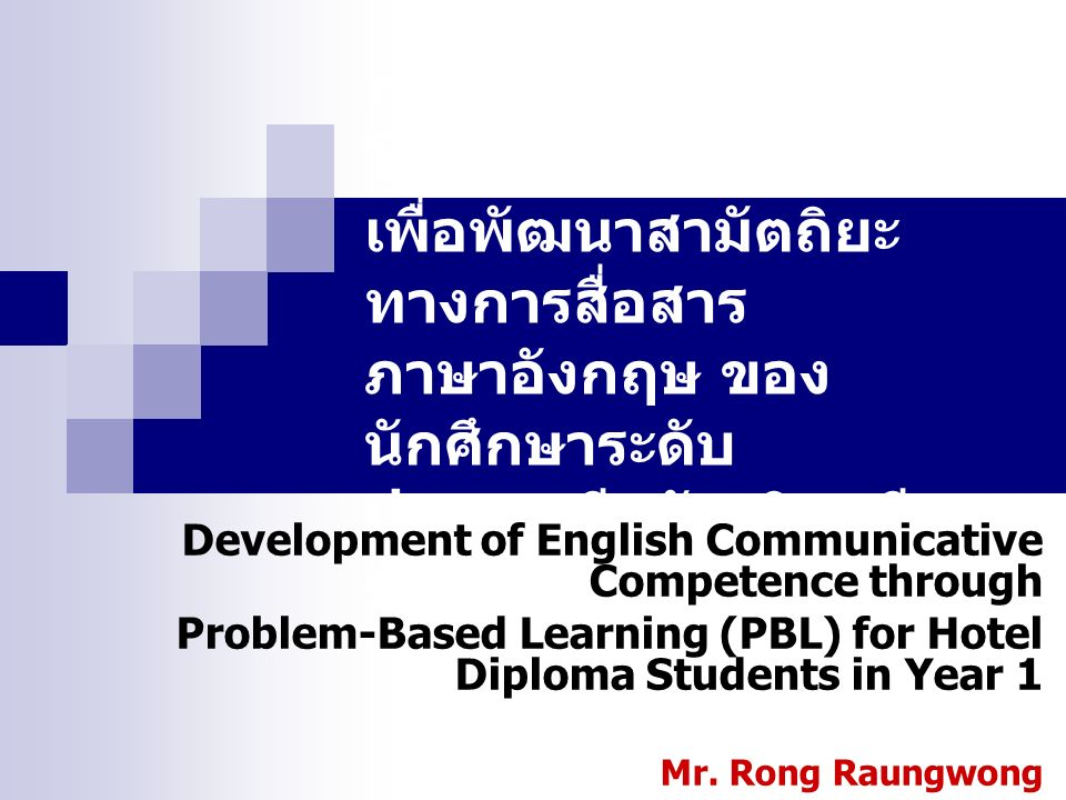 1 Development of English Communicative Competence through Problem-Based Learning (PBL) for Hotel Diploma Students in Year 1 Mr. Rong Raungwong Aksorn