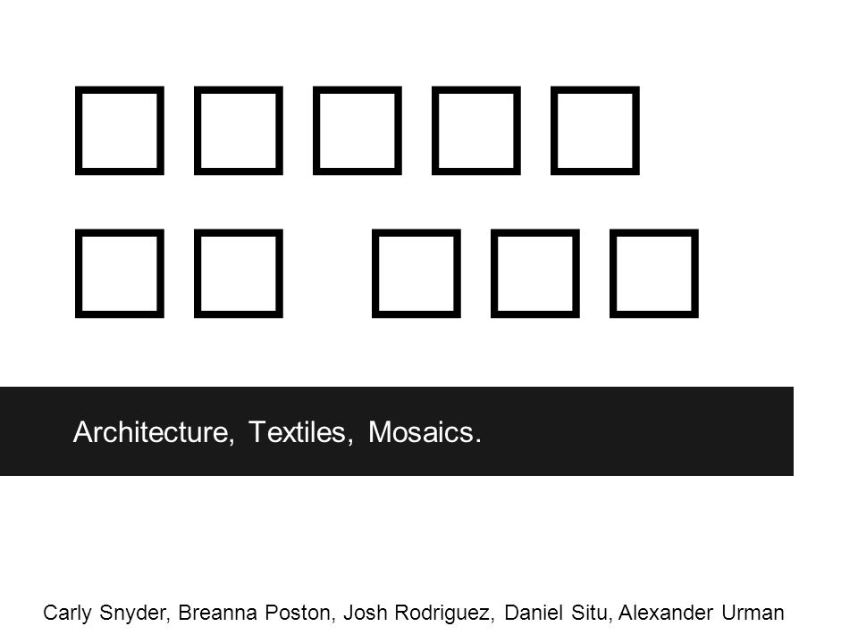 Islam ic Art Architecture, Textiles, Mosaics. Carly Snyder, Breanna Poston, Josh Rodriguez, Daniel Situ, Alexander Urman