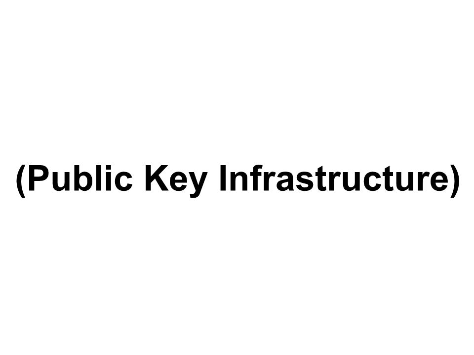 (Public Key Infrastructure)