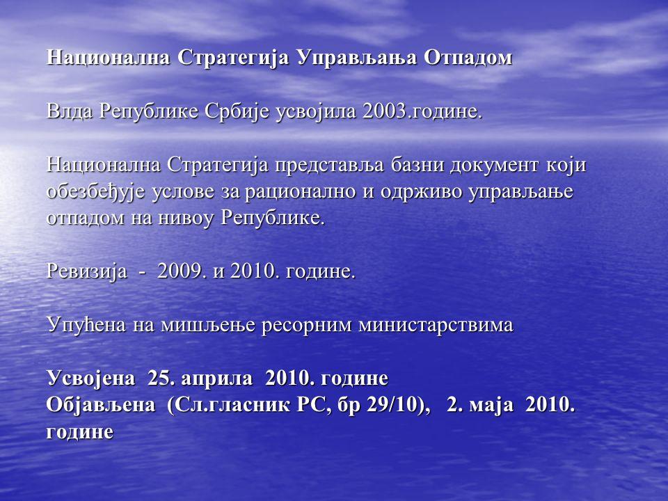 Национална Стратегија Управљања Отпадом Влда Републике Србије усвојила 2003.године.