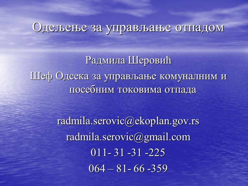 Одељење за управљање отпадом Радмила Шеровић Шеф Одсека за управљање комуналним и посебним токовима отпада radmila.serovic@ekoplan.gov.rsradmila.serovic@gmail.com 011- 31 -31 -225 064 – 81- 66 -359