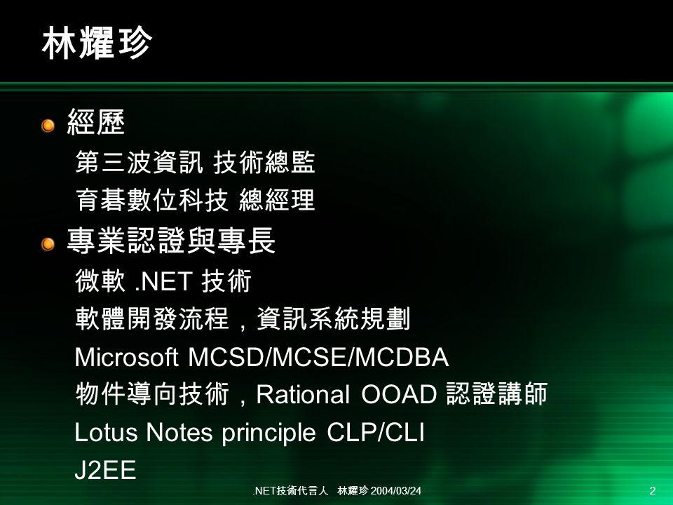 .NET 2004/03/24 2.NET Microsoft MCSD/MCSE/MCDBA Rational OOAD Lotus Notes principle CLP/CLI J2EE