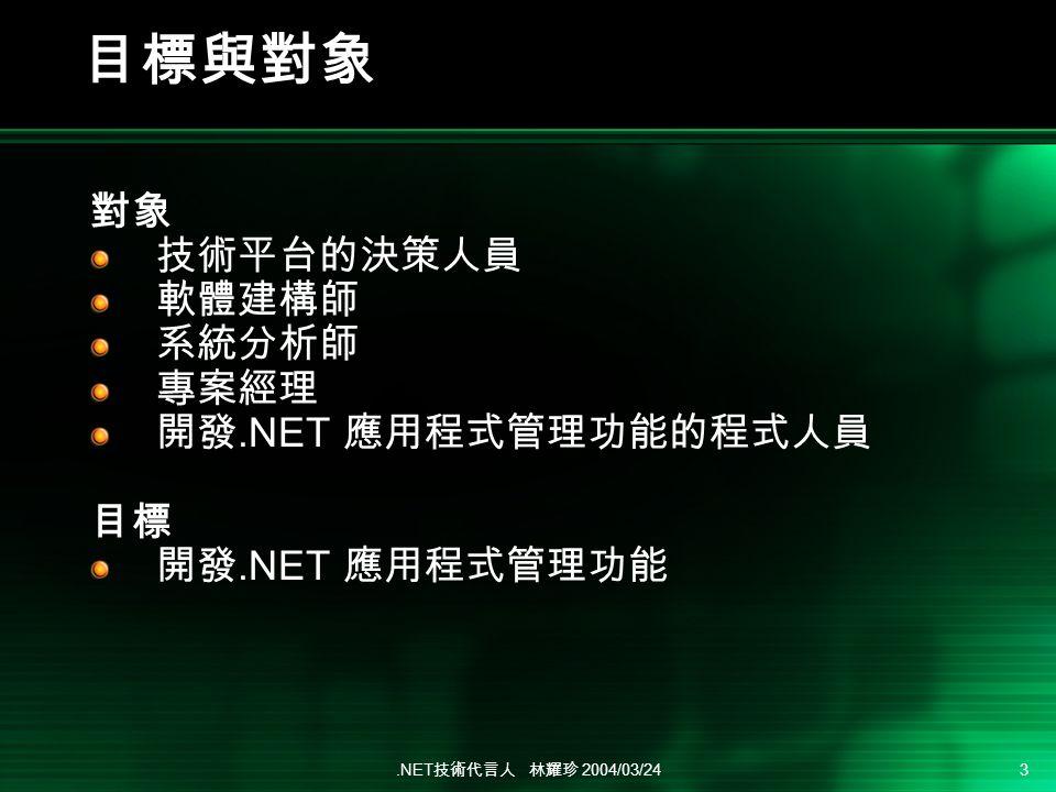 .NET 2004/03/24 3.NET.NET