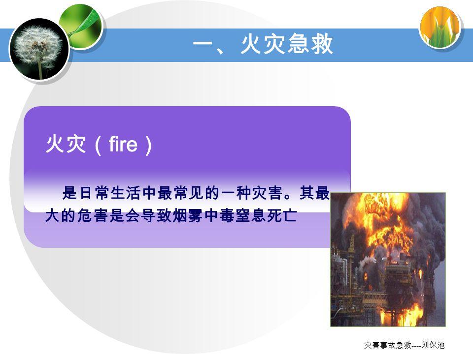 ---- fire