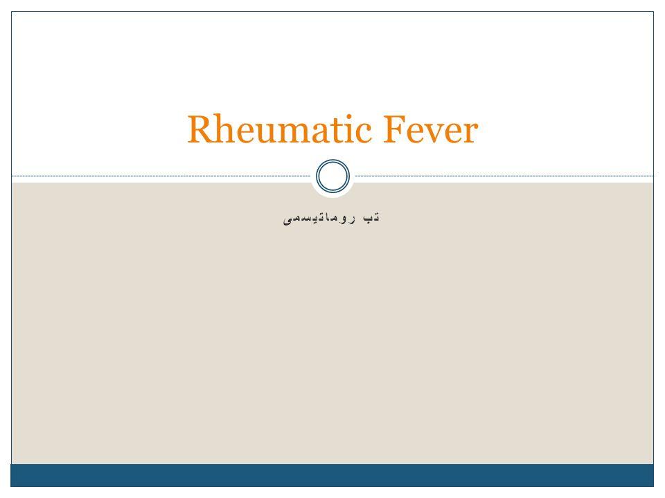 تب روماتیسمی Rheumatic Fever