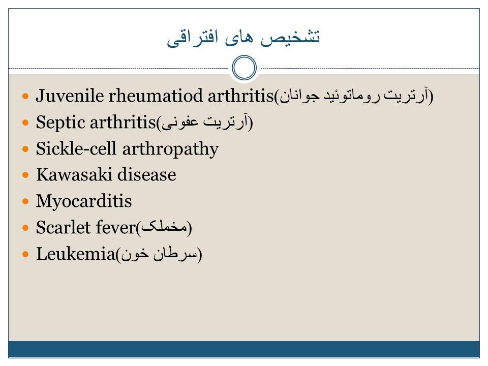 تشخیص های افتراقی Juvenile rheumatiod arthritis( آرتریت روماتوئید جوانان ) Septic arthritis( آرتریت عفونی ) Sickle-cell arthropathy Kawasaki disease M