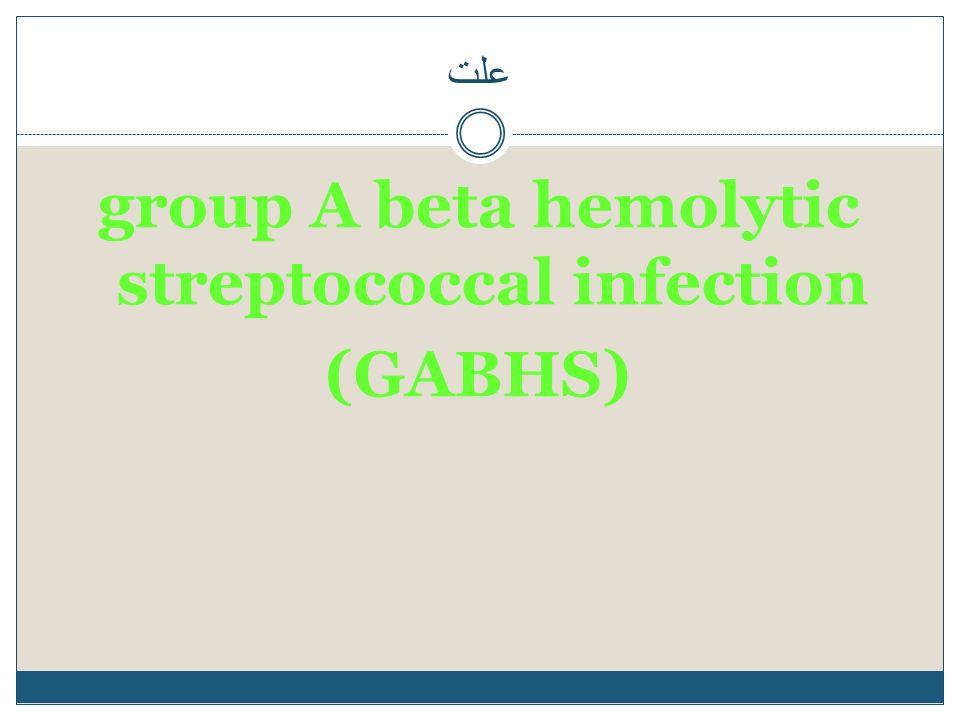 علت group A beta hemolytic streptococcal infection (GABHS)