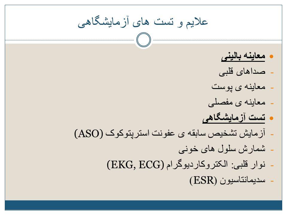 علایم و تست های آزمایشگاهی معاینه بالینی - صداهای قلبی - معاینه ی پوست - معاینه ی مفصلی تست آزمایشگاهی - آزمایش تشخیص سابقه ی عفونت استرپتوکوک (ASO) -