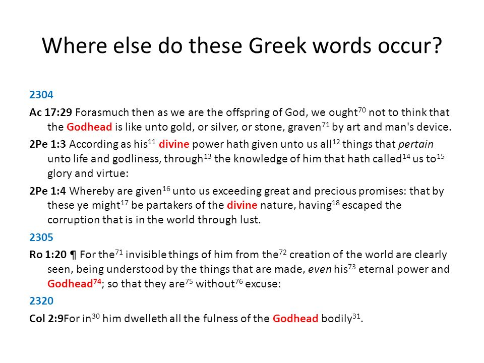 Where else do these Greek words occur.