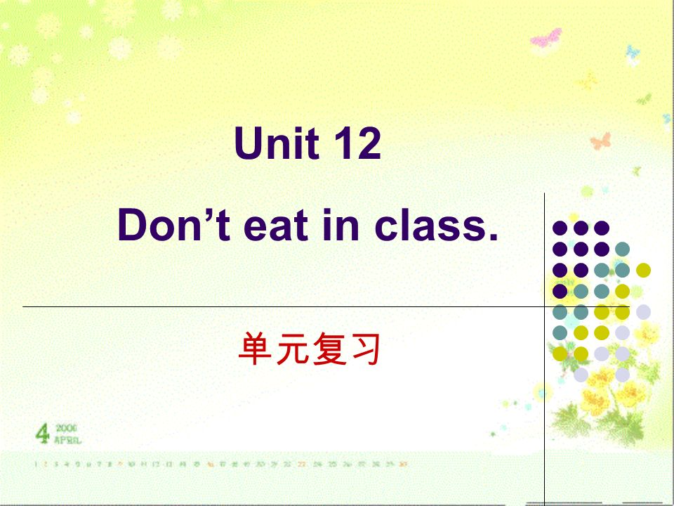Unit 12 Dont eat in class.