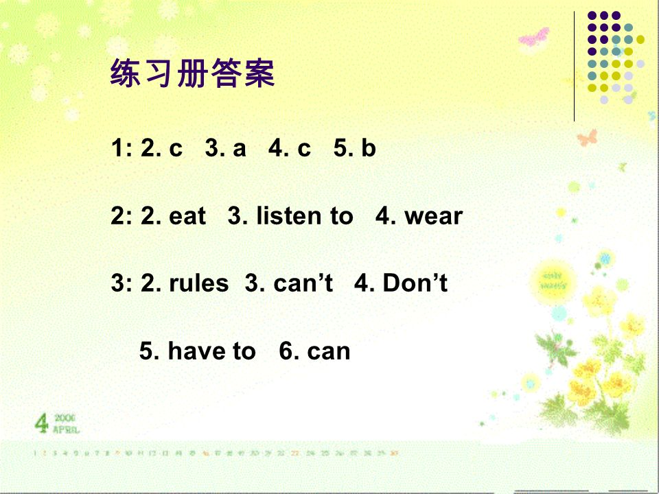 1: 2. c 3. a 4. c 5. b 2: 2. eat 3. listen to 4. wear 3: 2. rules 3. cant 4. Dont 5. have to 6. can