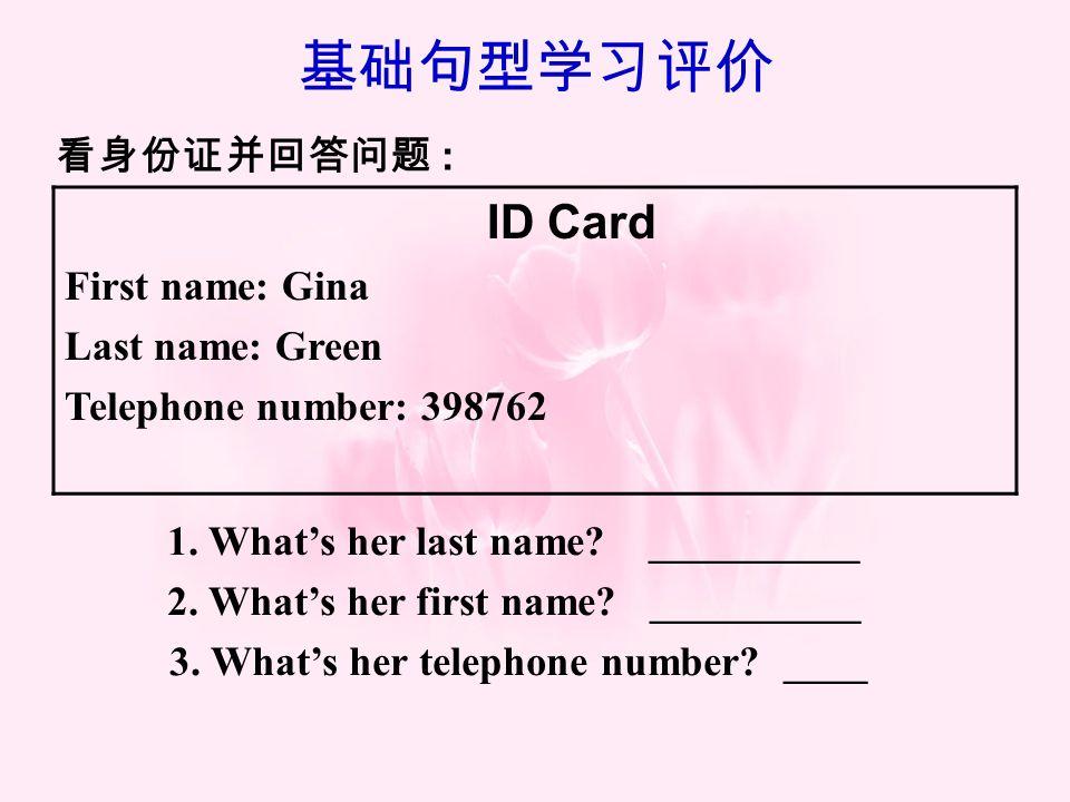 : ID Card First name: Gina Last name: Green Telephone number: 398762 1.