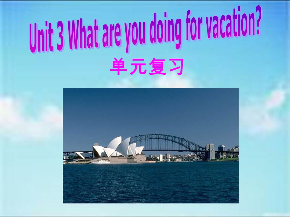 1.What are you doing for vacation. Im babysitting my brother / going sightseeing.