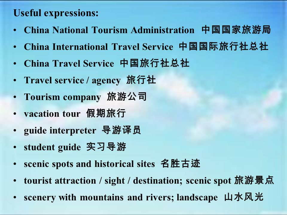 Places of interest: History Museum Museum of Natural History Museum of Science and Technology the Palace Museum the Thirteen Tombs (the Ming Tombs) th
