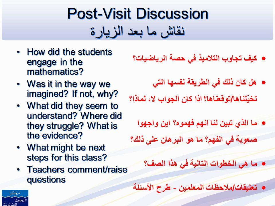 Classroom Observation المشاهدة الصفيّة May be taught by coach, coach and host teacher, or host teacherMay be taught by coach, coach and host teacher,