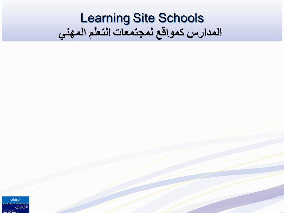 Learning Site Schools Provide Opportunities to Learn Learning Site Schools Provide Opportunities to Learn توفِّر مجتمعات التعلّم المهني في المدارس فرص