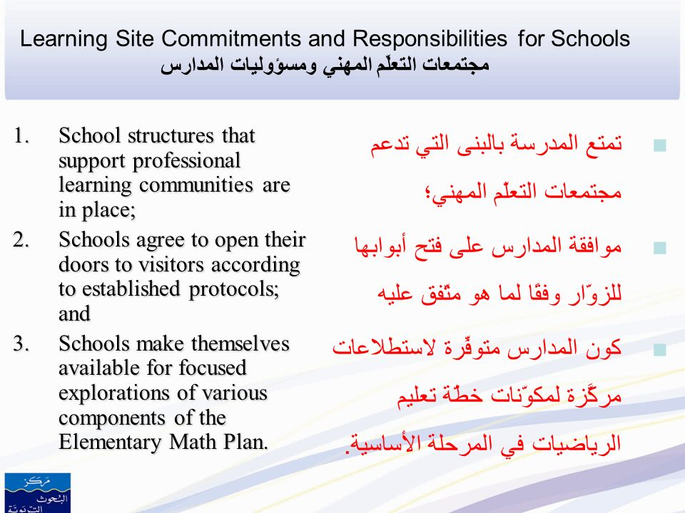 Learning Site Commitments and Responsibilities for Principals Learning Site Commitments and Responsibilities for Principals مجتمعات التعلّم المهني ومس